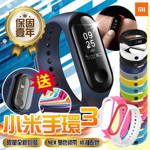 【Mi小米】小米手環3-智慧穿戴裝置 運動手環 來電提醒 LINE