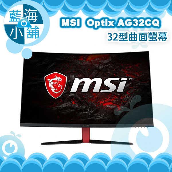 MSI 微星 Optix AG32CQ 32型曲面電競螢幕液晶顯示器 電腦螢幕