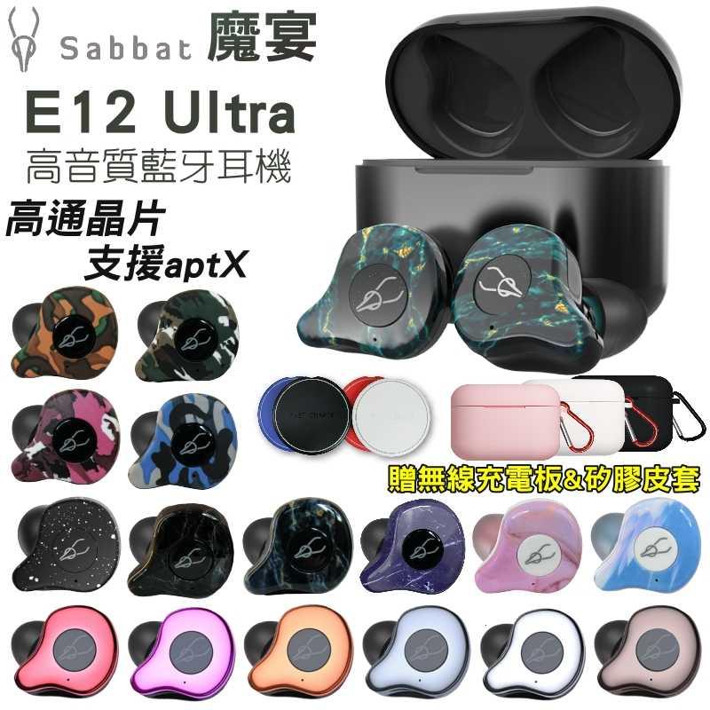 魔宴E12 Ultra無線耳機