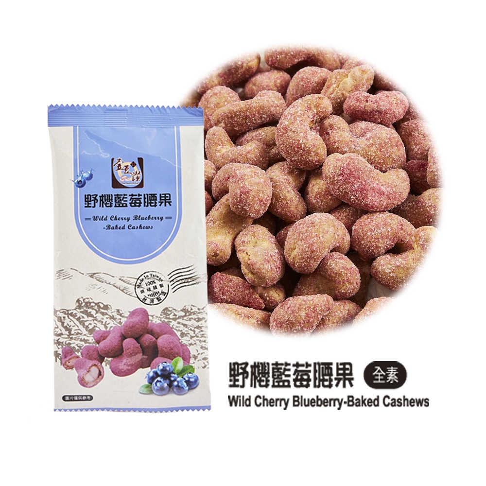 野櫻藍莓腰果 日式腰果 (全素) 31g/包