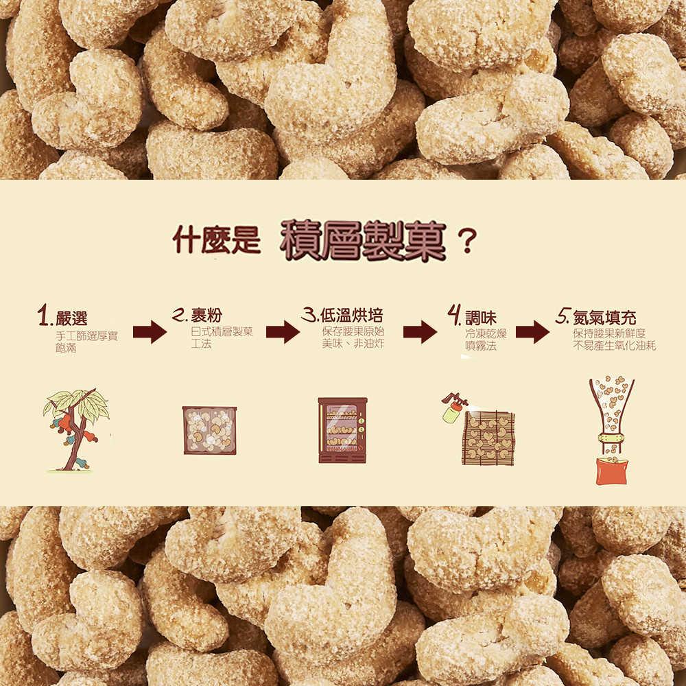 【壹豆讚】日式腰果罐裝170g*2罐裝