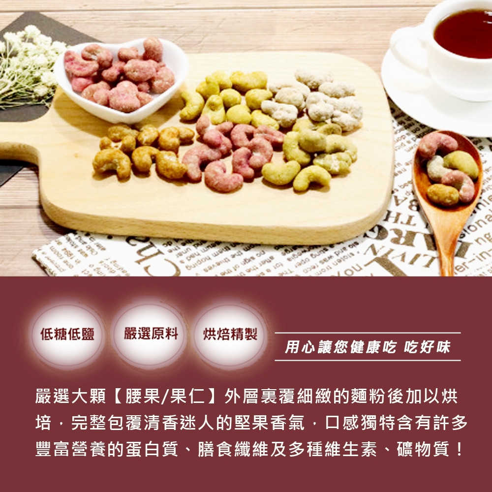 鹹酥蒜味腰果 日式腰果 (全素) 31g/包
