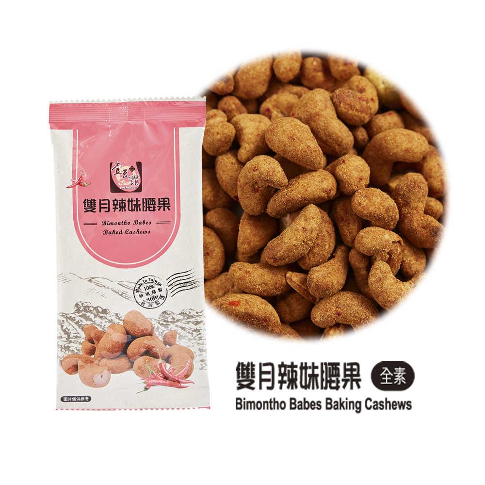 雙月辣妹腰果 日式腰果 (全素) 31g/包
