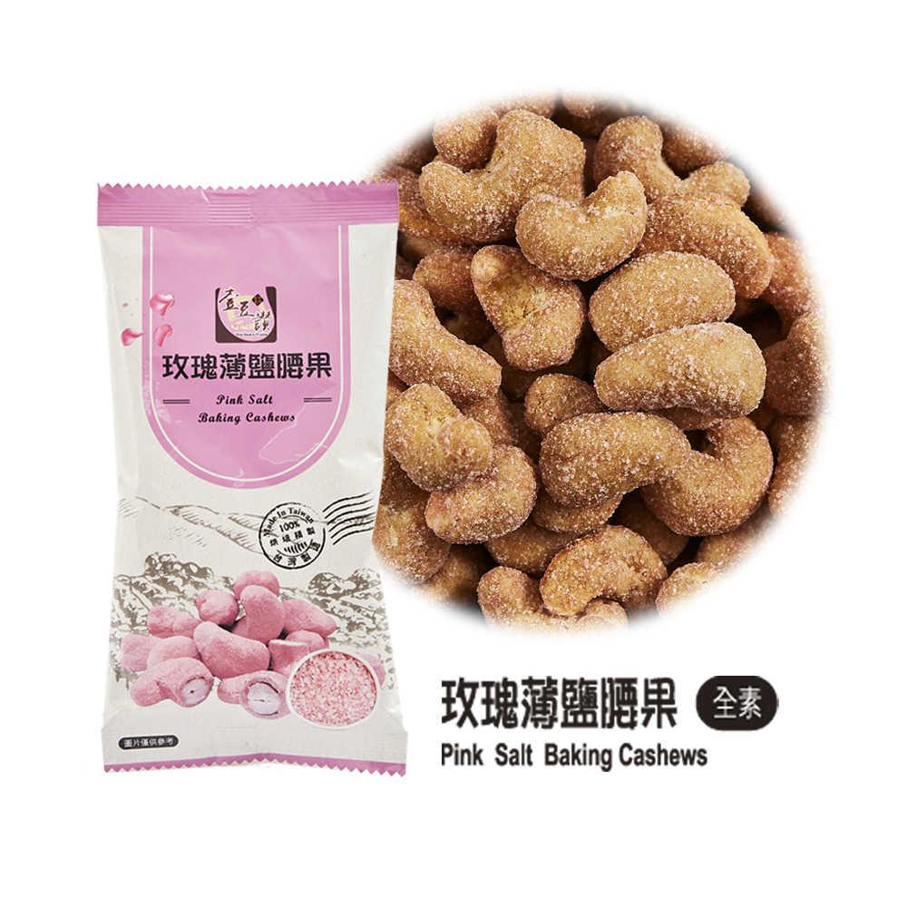 玫瑰薄鹽腰果 日式腰果 (全素) 31g/包