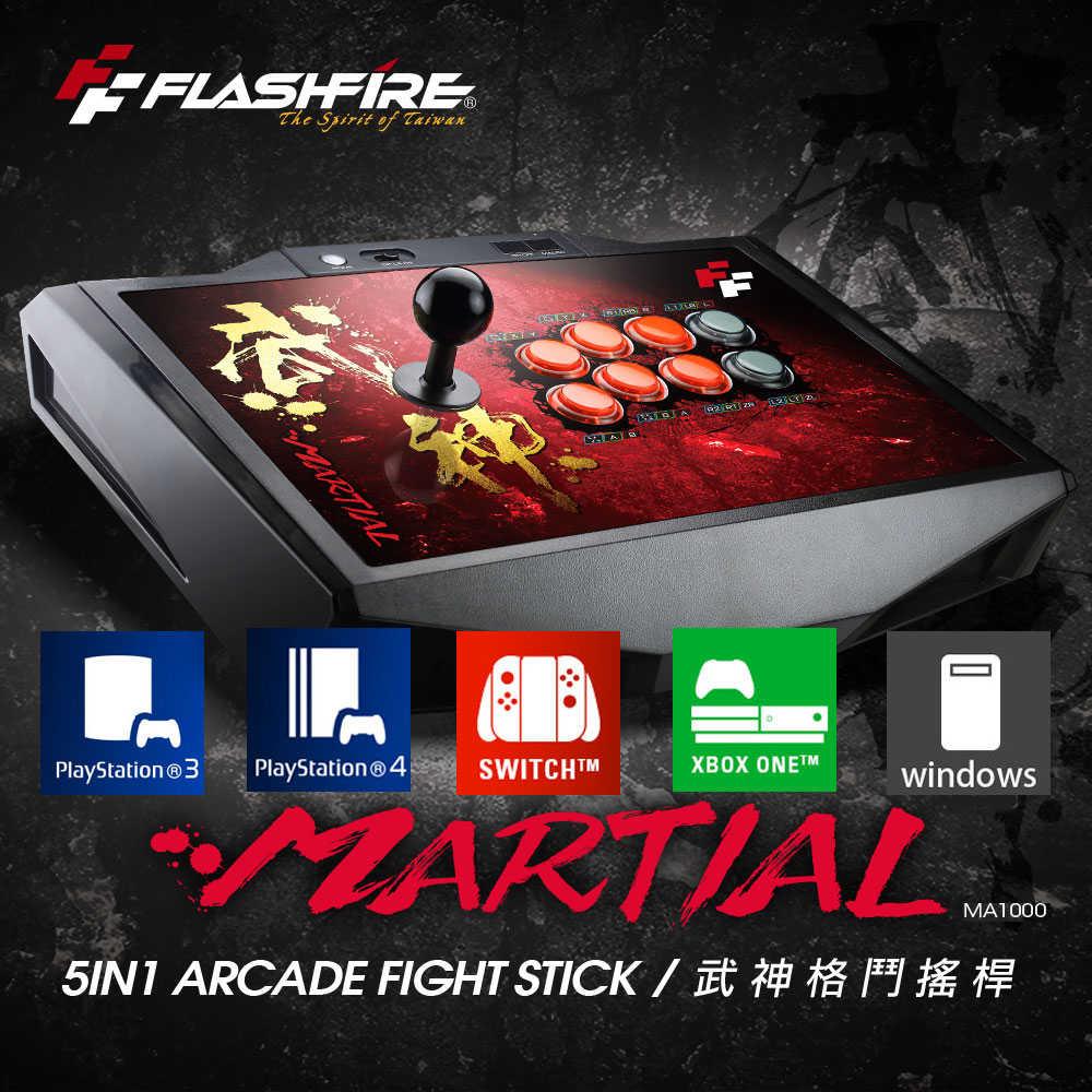 (現貨全新) FlashFire MARTIAL 武神格鬥搖桿 (支援五大遊戲主機 )
