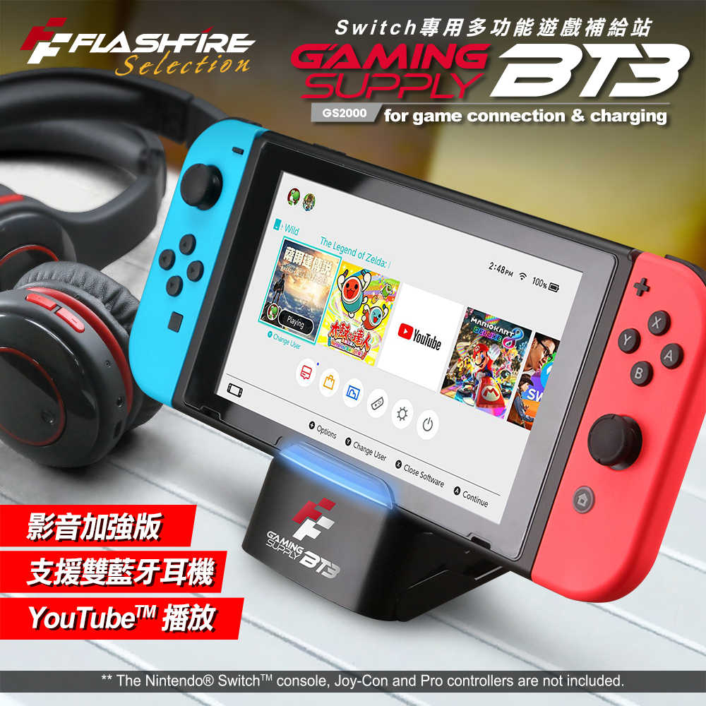 (現貨全新)FlashFire NS Switch 第三代多功能遊戲視訊轉換盒底座支架 藍芽影音加強