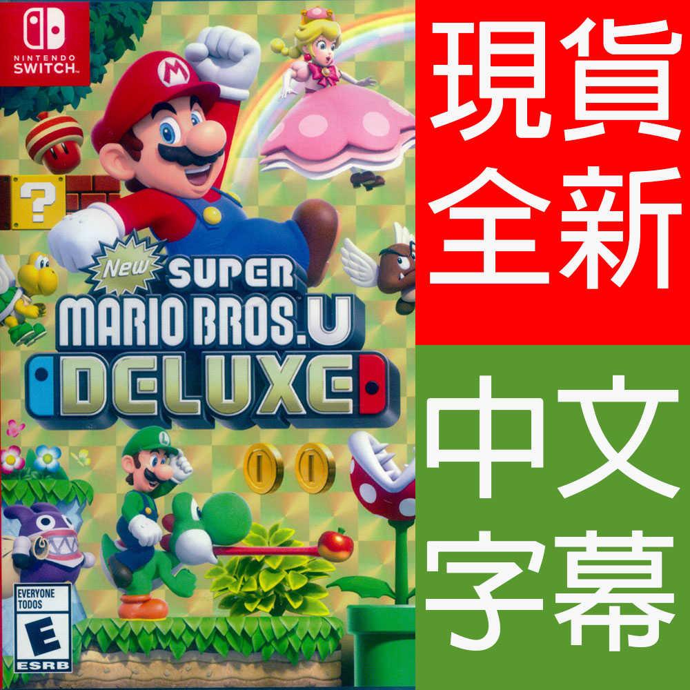 switch 歐 版 中文