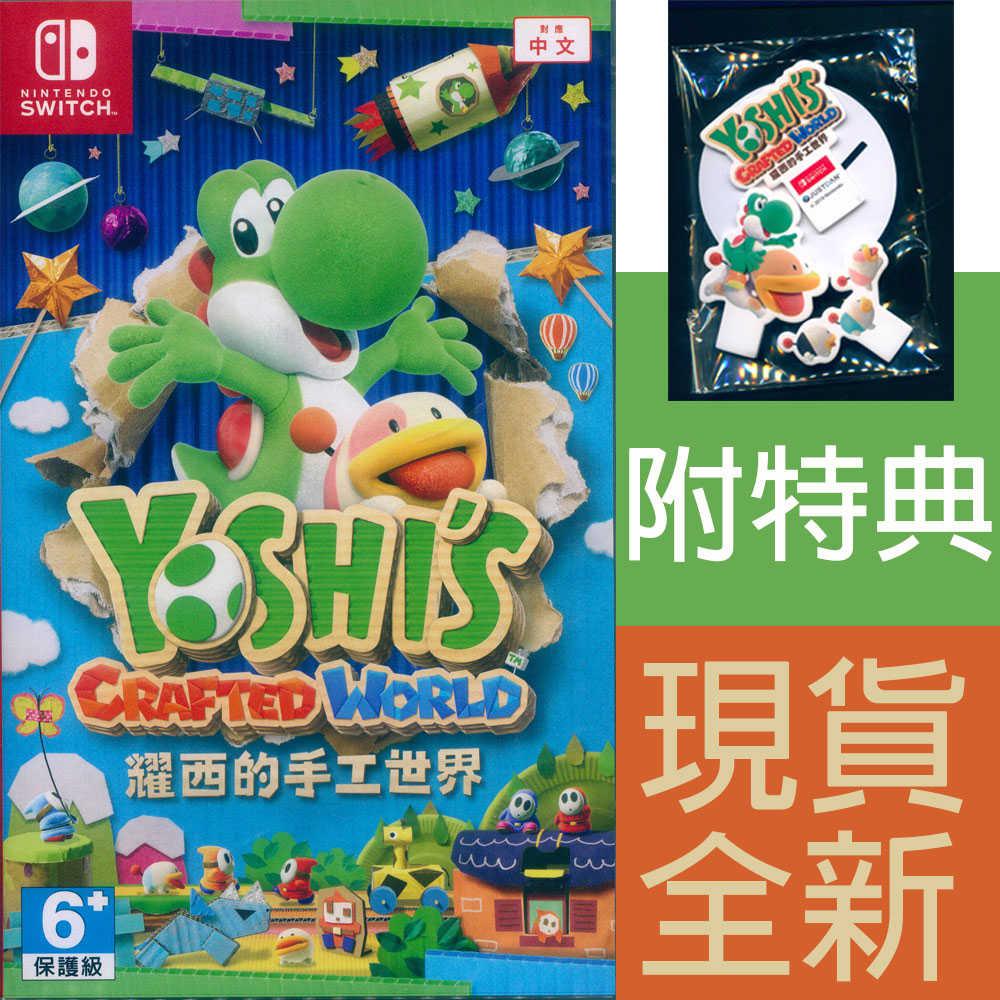 (現貨全新) NS SWITCH 耀西的手工世界 附特典 中英日文亞版 Yoshi's Crafte