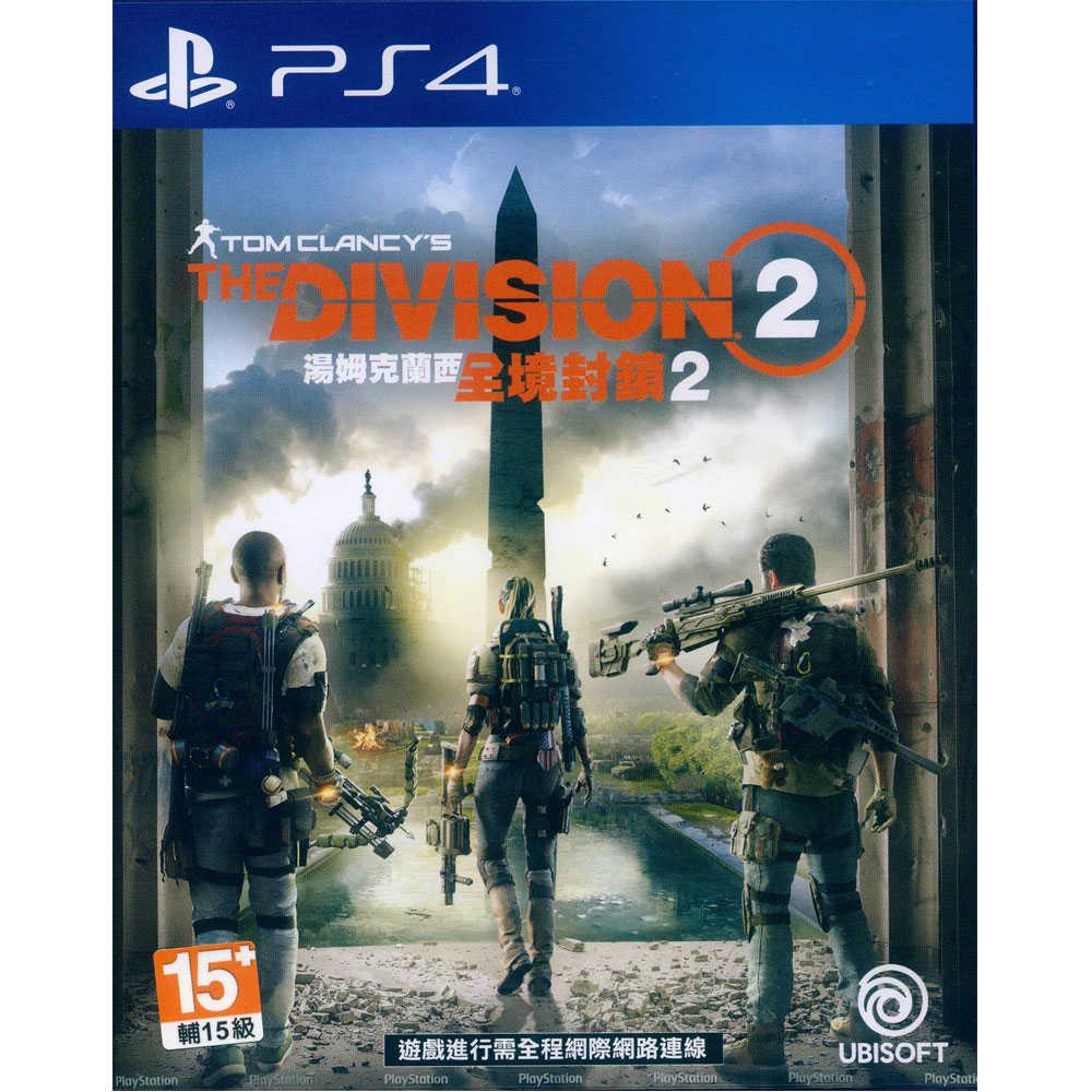 PS4 湯姆克蘭西:全境封鎖 2 中英文亞版 The Division 2 (現貨全新)