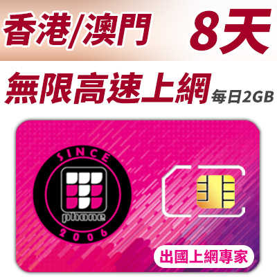 【TPHONE上網專家】香港/澳門 無限高速上網卡 8天 每天前面2GB支援高速
