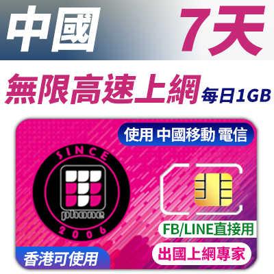 【TPHONE上網專家】中國無限高速上網 7天 每日1GB支援高速 不須翻牆 FB/LINE直接用