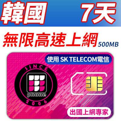 【TPHONE上網專家】韓國移動 7天無限上網 每天前面500MB支援4G高速 使用SK基地台
