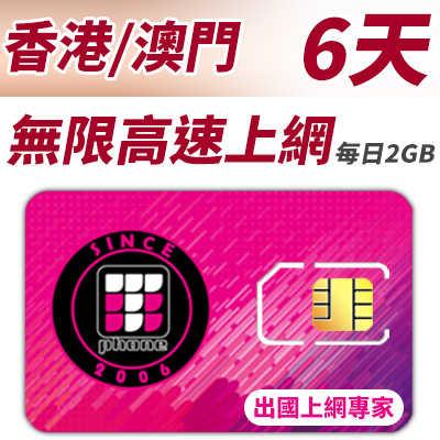 【TPHONE上網專家】香港/澳門 無限高速上網卡 6天 每天前面2GB支援高速