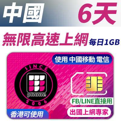 【TPHONE上網專家】中國無限高速上網 6天 每日1GB支援高速 不須翻牆 FB/LINE直接用