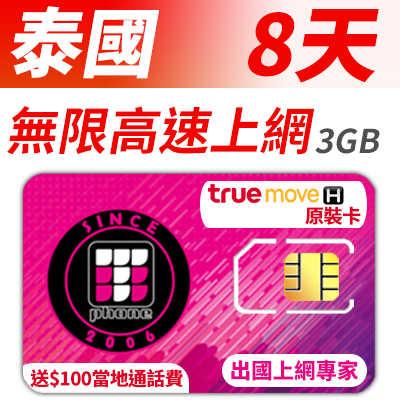 【TPHONE上網專家】泰國 8天無限上網 插卡即用$100當地通話費