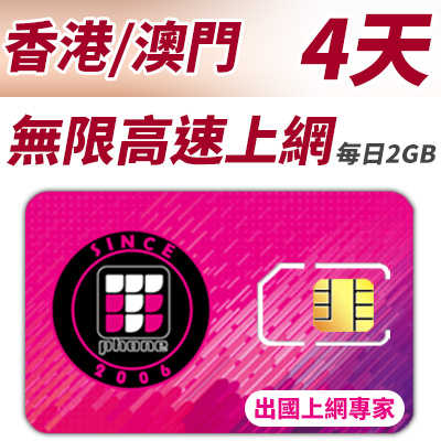 【TPHONE上網專家】香港/澳門 無限高速上網卡 4天 每天前面2GB支援高速