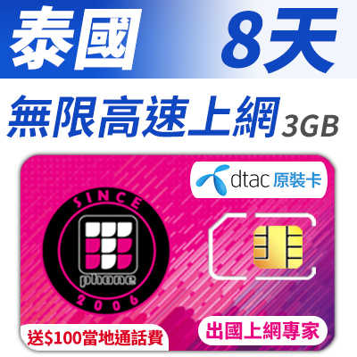 【TPHONE上網專家】泰國 8天無限上網 DTAC當地原裝卡 插卡即用 贈送$100當地通話費