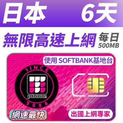 【TPHONE上網專家】日本移動 6天無限上網 每天前面500MB支援4G高速