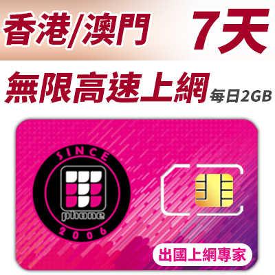 【TPHONE上網專家】香港/澳門 無限高速上網卡 7天 每天前面2GB支援高速