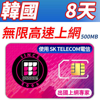 【TPHONE上網專家】韓國移動 8天無限上網 每天前面500MB支援4G高速 使用SK基地台