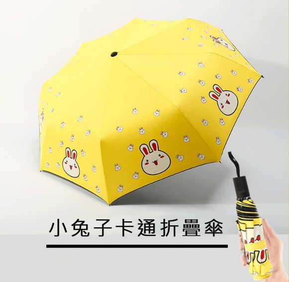 可愛卡通兔子雨傘