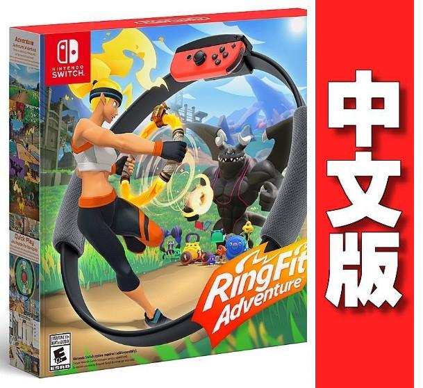 健身環大冒險 預購排單中-公司貨 NS  Ring Fit Adventure【AS電玩】