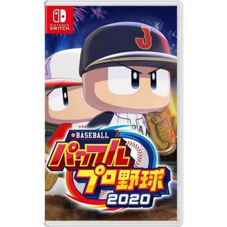 帶品_實況野球 2020