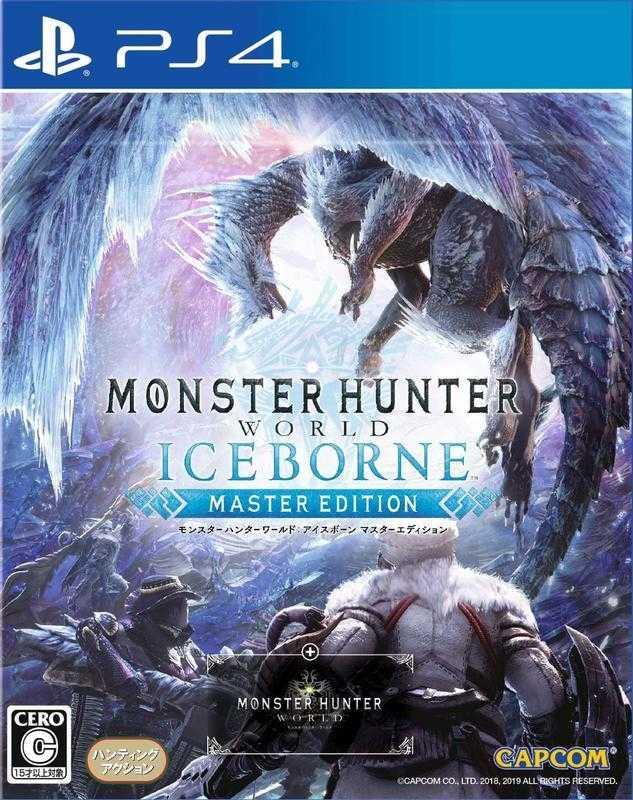 PS4 魔物獵人 世界