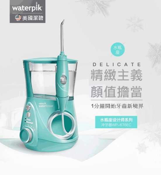 Waterpik Aquarius專業型牙齒保健沖牙機WP-676C/WP-676 藍綠(2年保固)