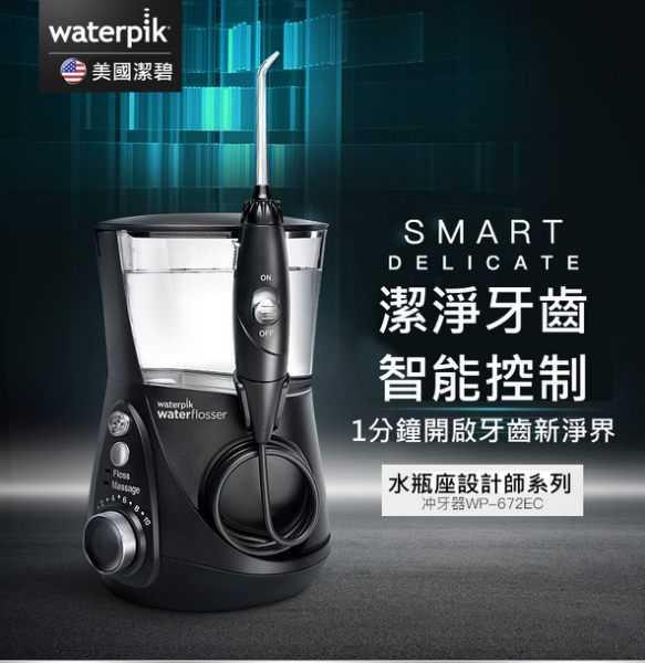 Waterpik Aquarius專業型牙齒保健沖牙機WP-672C/WP-672(2年保固)