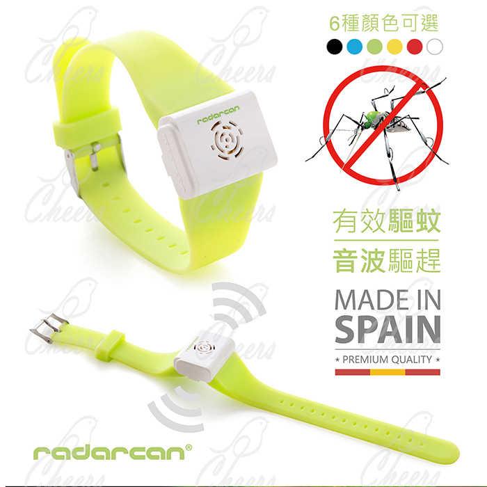 radarcan驅蚊手環