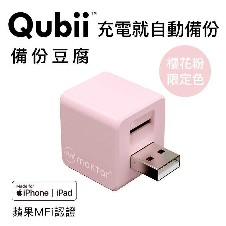 【Maktar官方商店】Qubii備份豆腐櫻花粉★蘋果認證充電就自動備份(不含記憶卡)