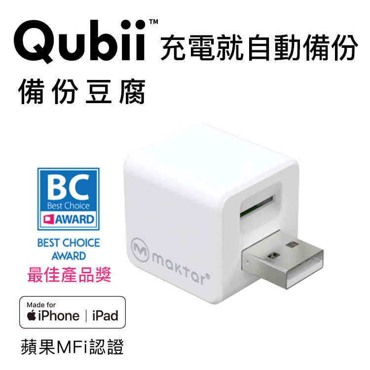 【Maktar官方商店】Qubii備份豆腐★蘋果認證充電就自動備份(不含記憶卡)