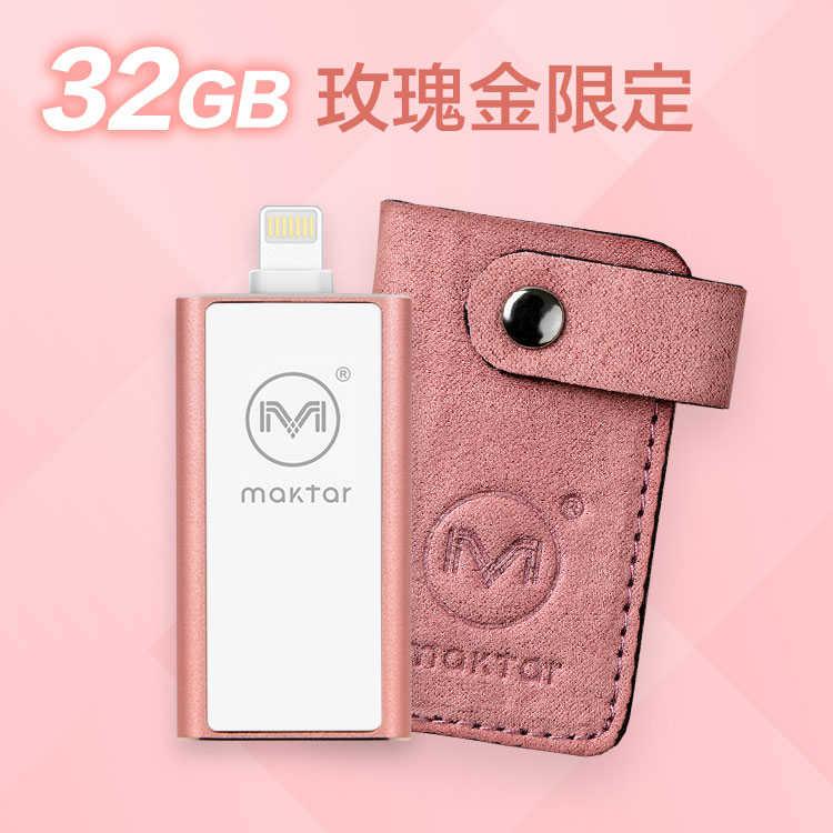 【Maktar官方商店】蘋果認證口袋相簿32G玫瑰金*贈送保護套 iPhone隨身碟