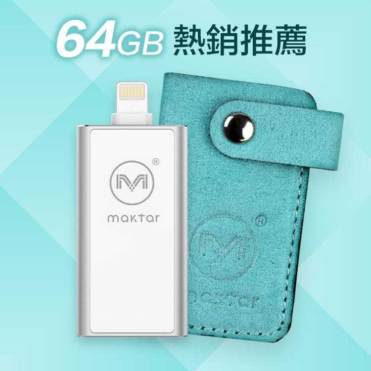【Maktar官方商店】蘋果認證口袋相簿64G閃耀銀*贈送保護套 iPhone隨身碟
