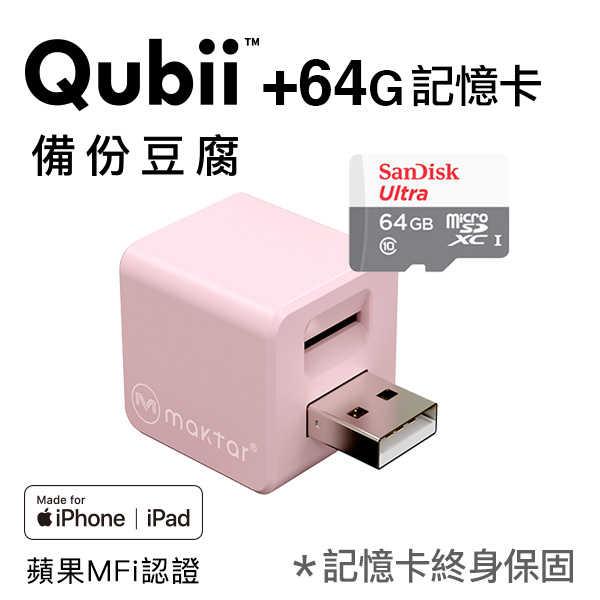 【Maktar官方商店】Qubii備份豆腐櫻花粉+64GB記憶卡終身保固★蘋果認證充電就自動備份