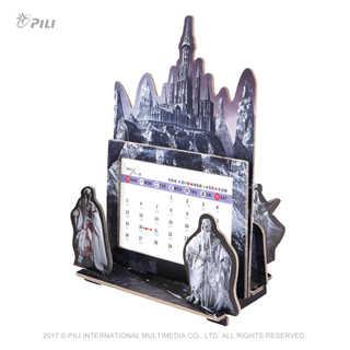 魔吞不動城立體相框桌曆