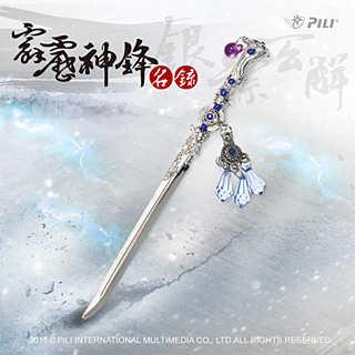 霹靂神鋒名錄─銀驃玄解-刀(彩銀)