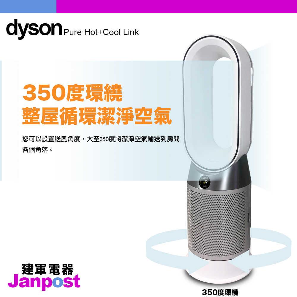 Dyson HP04 最新 Dyson Pure Hot+Cool Link 三合一 涼暖空氣清淨機