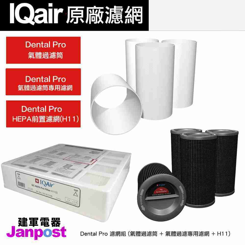 IQair Dental pro hg 濾網 套組 Cartridge 氣體過濾桶 + 後製套筒+ H11 hepa