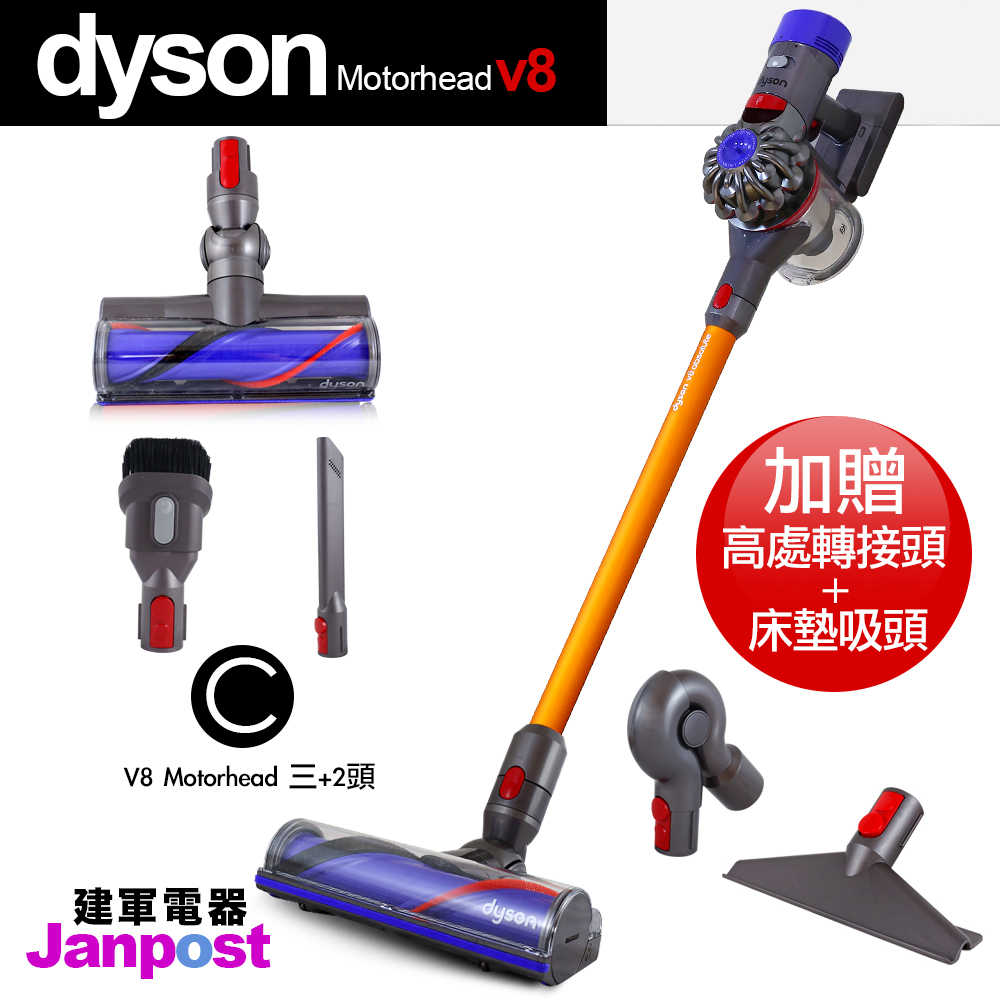 DYSON V8吸塵器