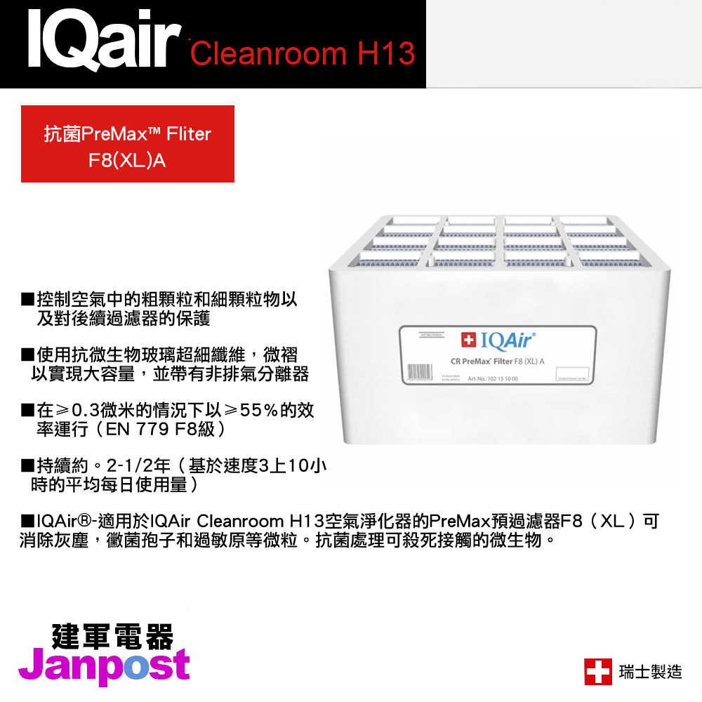 IQair Cleanroom H13 空氣清淨機 專用 濾網套組 Premax F8 + HyperHEPA H13