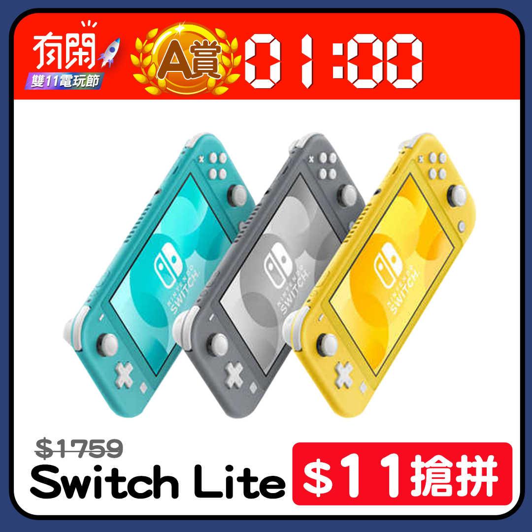 01:00【有閑11番賞】抽Switch Lite
