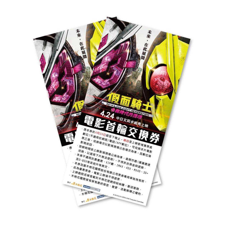 《假面騎士令和時代的開端》預售雙人套票(抽Switch假面騎士巔峰亂鬥)