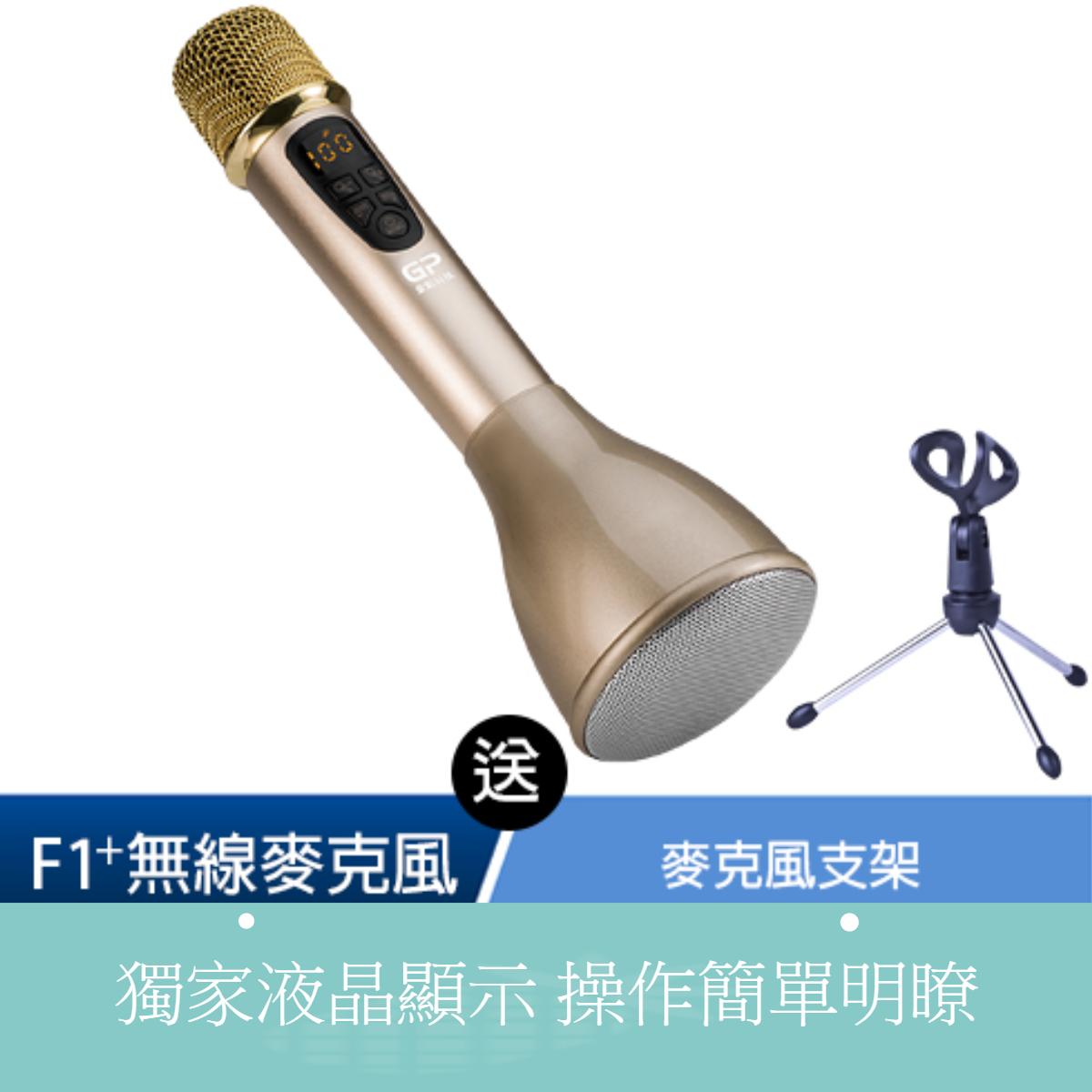 可升降KEY的第二代說唱神麥~最新款F1+(PLUS)數位掌上KTV無線麥克風藍芽喇叭(土豪金)