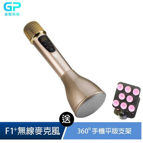 可升降KEY的第二代說唱神麥~最新款F1+(PLUS)數位掌上KTV無線麥克風藍芽喇叭(贈手機架)