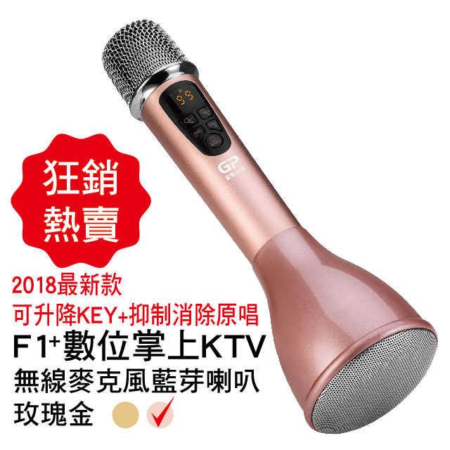 可升降KEY的第二代說唱神麥~最新款F1+(PLUS)數位掌上KTV無線麥克風藍芽喇叭(玫瑰金)