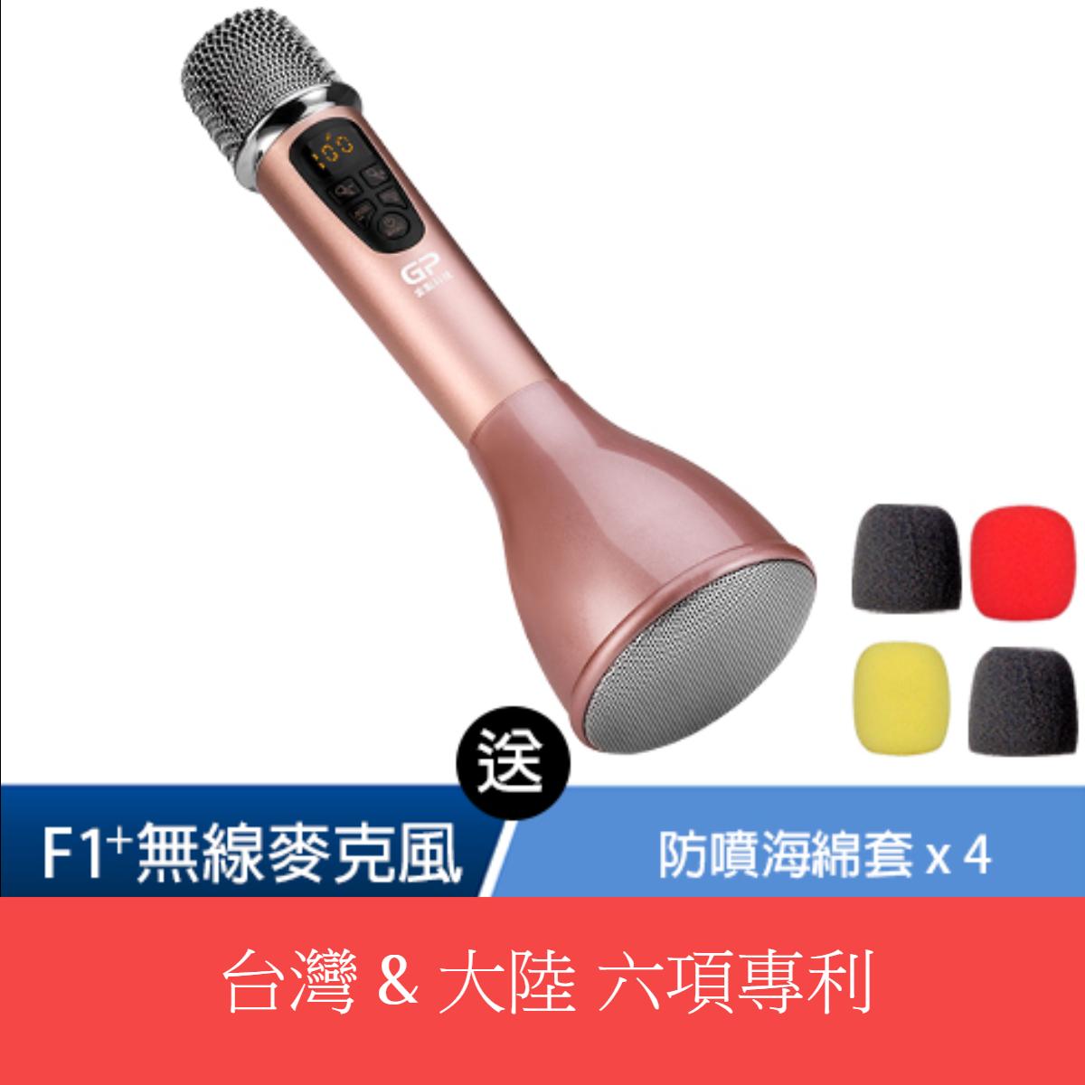 可升降KEY的第二代說唱神麥~最新款F1+(PLUS)數位掌上KTV無線麥克風藍芽喇叭(贈海綿套)