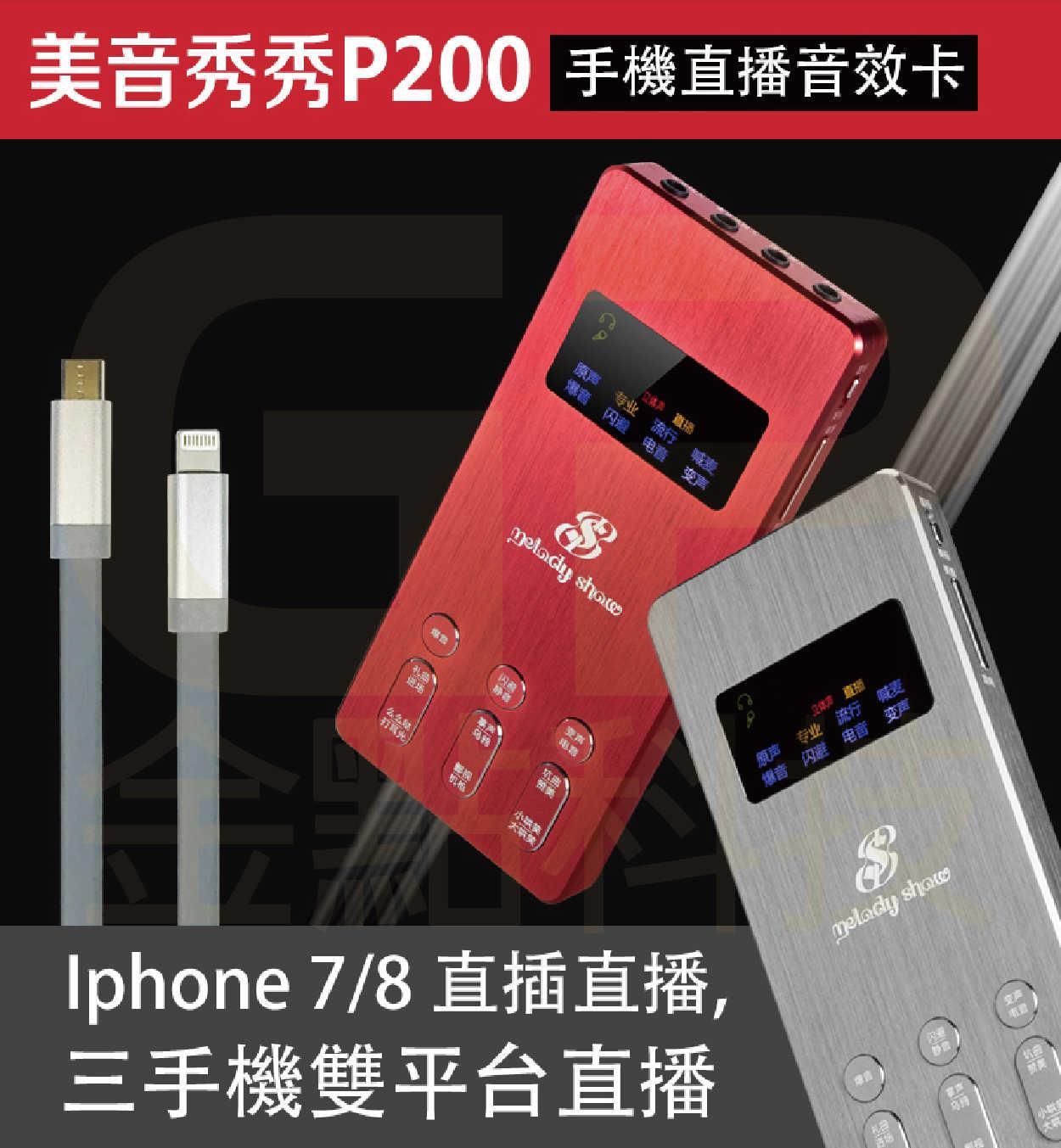 美音秀秀P200手機直播音效卡,支援電腦、筆電、安卓及IOS手機,三手機雙平台直播,12大主持音效