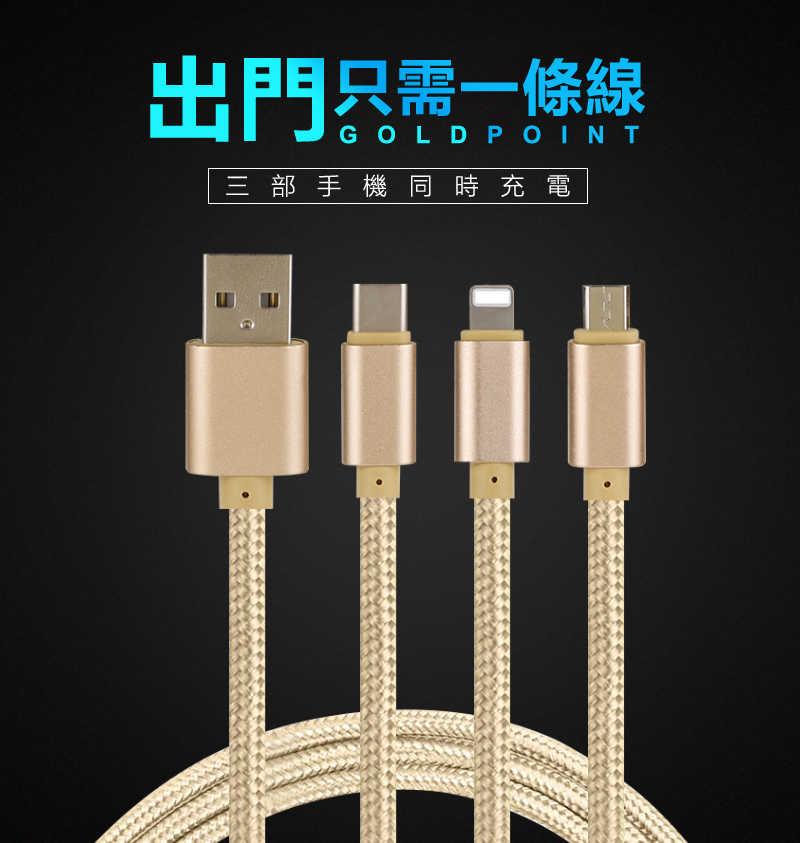 三合一充電線,適用蘋果&安卓&Type C各種手機,一條抵三條,全銅線芯充電加速30%(金色)